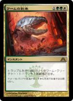 ワームの到来/Advent of the Wurm(DGM)【日本語】