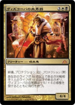 ヴィズコーパの血男爵/Blood Baron of Vizkopa(DGM)【日本語】