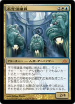 不可侵議員/Council of the Absolute(DGM)【日本語】