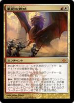 軍団の戦略/Legion's Initiative(DGM)【日本語】