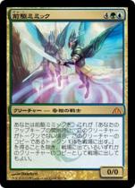 前駆ミミック/Progenitor Mimic(DGM)【日本語】