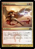 戦導者のらせん/Warleader's Helix(DGM)【日本語】
