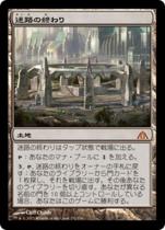 迷路の終わり/Maze's End(DGM)【日本語】