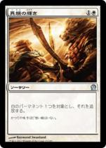 異端の輝き/Glare of Heresy(THS)【日本語】