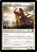 太陽の神、ヘリオッド/Heliod, God of the Sun(THS)【日本語】