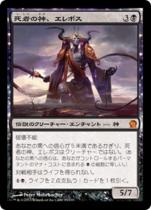 死者の神、エレボス/Erebos, God of the Dead(THS)【日本語】