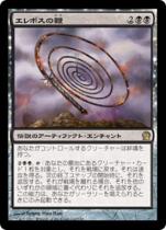 エレボスの鞭/Whip of Erebos(THS)【日本語】