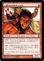 火飲みのサテュロス/Firedrinker Satyr(THS)【日本語】