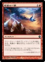 稲妻の一撃/Lightning Strike(THS)【日本語】