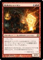 怒血のシャーマン/Rageblood Shaman(THS)【日本語】