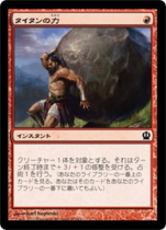タイタンの力/Titan's Strength(THS)【日本語】