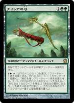 ナイレアの弓/Bow of Nylea(THS)【日本語】