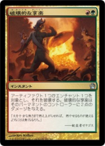 破壊的な享楽/Destructive Revelry(THS)【日本語】