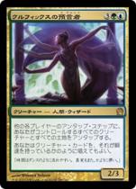 クルフィックスの預言者/Prophet of Kruphix(THS)【日本語】