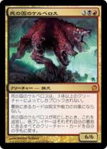 死の国のケルベロス/Underworld Cerberus(THS)【日本語】