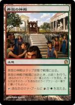 奔放の神殿/Temple of Abandon(THS)【日本語】