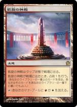 凱旋の神殿/Temple of Triumph(THS)【日本語】