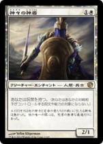 神々の神盾/Aegis of the Gods(JOU)【日本語】