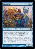 時の賢者/Sage of Hours(JOU)【日本語】