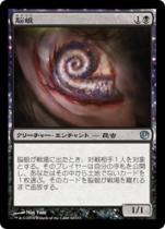 脳蛆/Brain Maggot(JOU)【日本語】