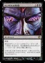 エレボスの指図/Dictate of Erebos(JOU)【日本語】