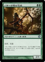 バサーラ塔の弓兵/Bassara Tower Archer(JOU)【日本語】