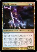 嵐の神、ケラノス/Keranos, God of Storms(JOU)【日本語】
