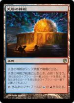 天啓の神殿/Temple of Epiphany(JOU)【日本語】