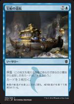 宝船の巡航/Treasure Cruise(KTK)【日本語】