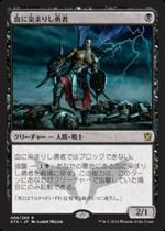 血に染まりし勇者/Bloodsoaked Champion(KTK)【日本語】