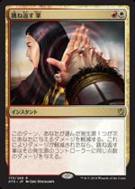 跳ね返す掌/Deflecting Palm(KTK)【日本語】