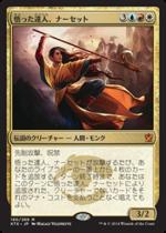 悟った達人、ナーセット/Narset, Enlightened Master(KTK)【日本語】