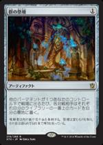 群の祭壇/Altar of the Brood(KTK)【日本語】