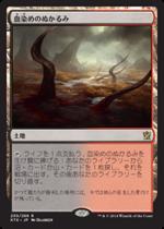 血染めのぬかるみ/Bloodstained Mire(KTK)【日本語】