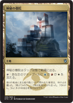 神秘の僧院/Mystic Monastery(KTK)【日本語】