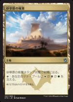 砂草原の城塞/Sandsteppe Citadel(KTK)【日本語】