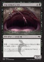 グルマグのアンコウ/Gurmag Angler(FRF)【日本語】