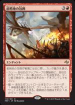 前哨地の包囲/Outpost Siege(FRF)【日本語】
