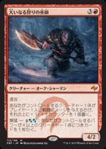 大いなる狩りの巫師/Shaman of the Great Hunt(FRF)【日本語】