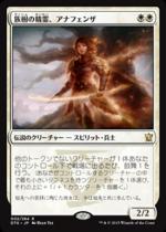 族樹の精霊、アナフェンザ/Anafenza, Kin-Tree Spirit(DTK)【日本語】
