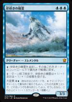 岸砕きの精霊/Shorecrasher Elemental(DTK)【日本語】