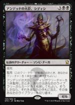 アンデッドの大臣、シディシ/Sidisi, Undead Vizier(DTK)【日本語】