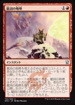 龍詞の咆哮/Draconic Roar(DTK)【日本語】