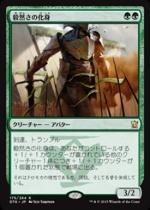 毅然さの化身/Avatar of the Resolute(DTK)【日本語】