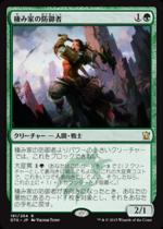 棲み家の防御者/Den Protector(DTK)【日本語】