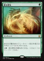 遮る霊気/Obscuring Aether(DTK)【日本語】