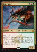 龍王アタルカ/Dragonlord Atarka(DTK)【日本語】