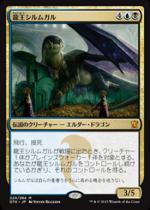 龍王シルムガル/Dragonlord Silumgar(DTK)【日本語】