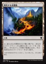 進化する未開地/Evolving Wilds(DTK)【日本語】