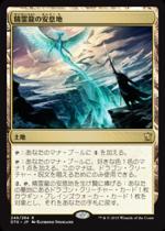 精霊龍の安息地/Haven of the Spirit Dragon(DTK)【日本語】